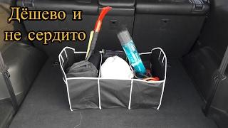 видео Органайзеры для авто