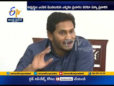 YS Jagan Makes it After a 9 Year Wait | Fullfill Dream of Becoming a CM in AP