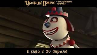�������� ���� Урфин Джюс и его дервянные солдаты   в кино с 20 апреля ������