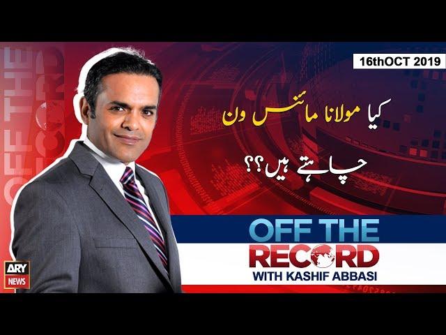 Off The Record | Kashif Abbasi | ARYNews | 16 October 2019