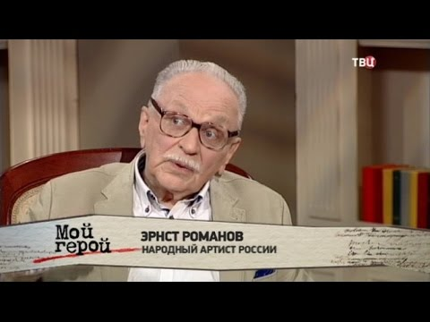 Эрнст Романов. Мой герой
