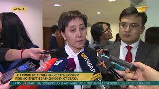 Подробнее об увеличении пенсий и соцпособий в Казахстане