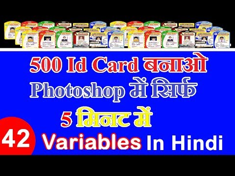 Automatic ID cards in few seconds in Adobe Photoshop with variables