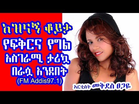 ከአርቲስት መቅደስ ፀጋዬ ጋር አዝናኝ ቆይታ የፍቅር እና የግል አስገራሚ ታሪኳ በራሷ አንደበት  Artist Mekdes Tsegaye - FM Addis 97.1