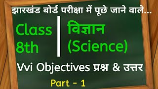 JAC Board Class 8th Science Vvi Objectives Question 2019|Jharkhand Board|Video - 1