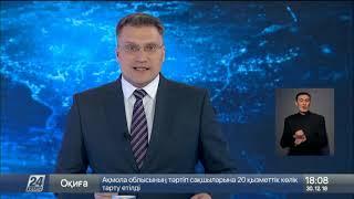 Выпуск новостей 1800 от 30.12.2018