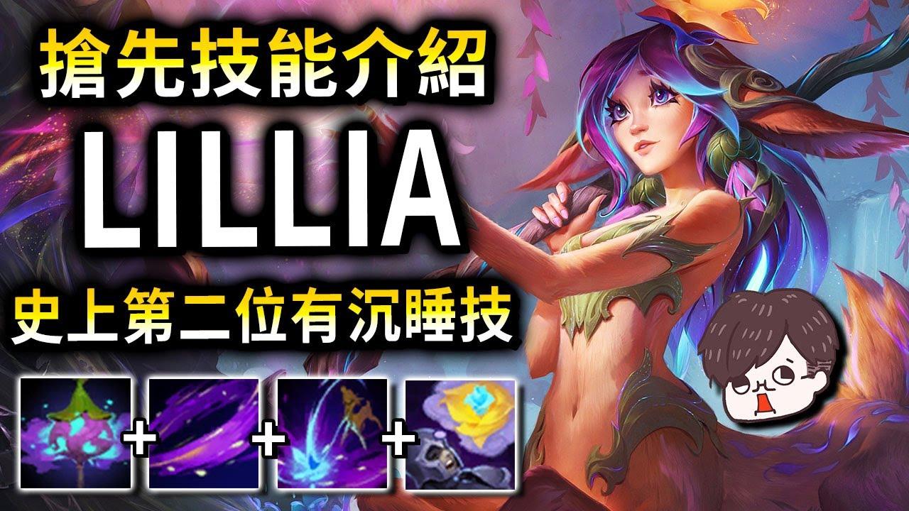 【英雄聯盟】史上第二位擁有沉睡技能 新英雄Lillia 搶先技能介紹