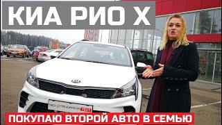 Отзывы Киа Рио Х 2021 обзор авто и тест драйв девушка выбирает второй авто в семью Автоподбор