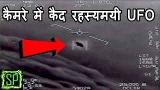 पायलट ने कहा कि उसने पहले कभी ऐसी चीज नहीं देखी थी II Mysterious Oval Shaped Object Caught On Tape