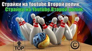 Страйки на Youtube Интересные фильмы Второй ролик