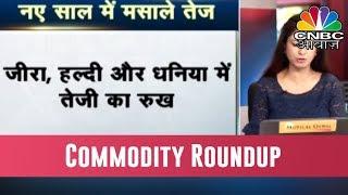 जीरा, हल्दी और धनिया में दिखा तेजी का रुख | Commodity Roundup