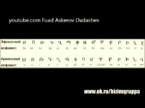 армяне украли Эфиопский алфавит