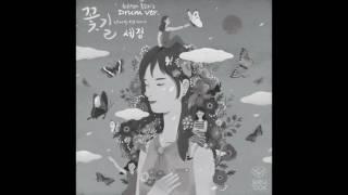 세정 (구구단) - 꽃길 (드럼 + 코러스 추가 ver.)
