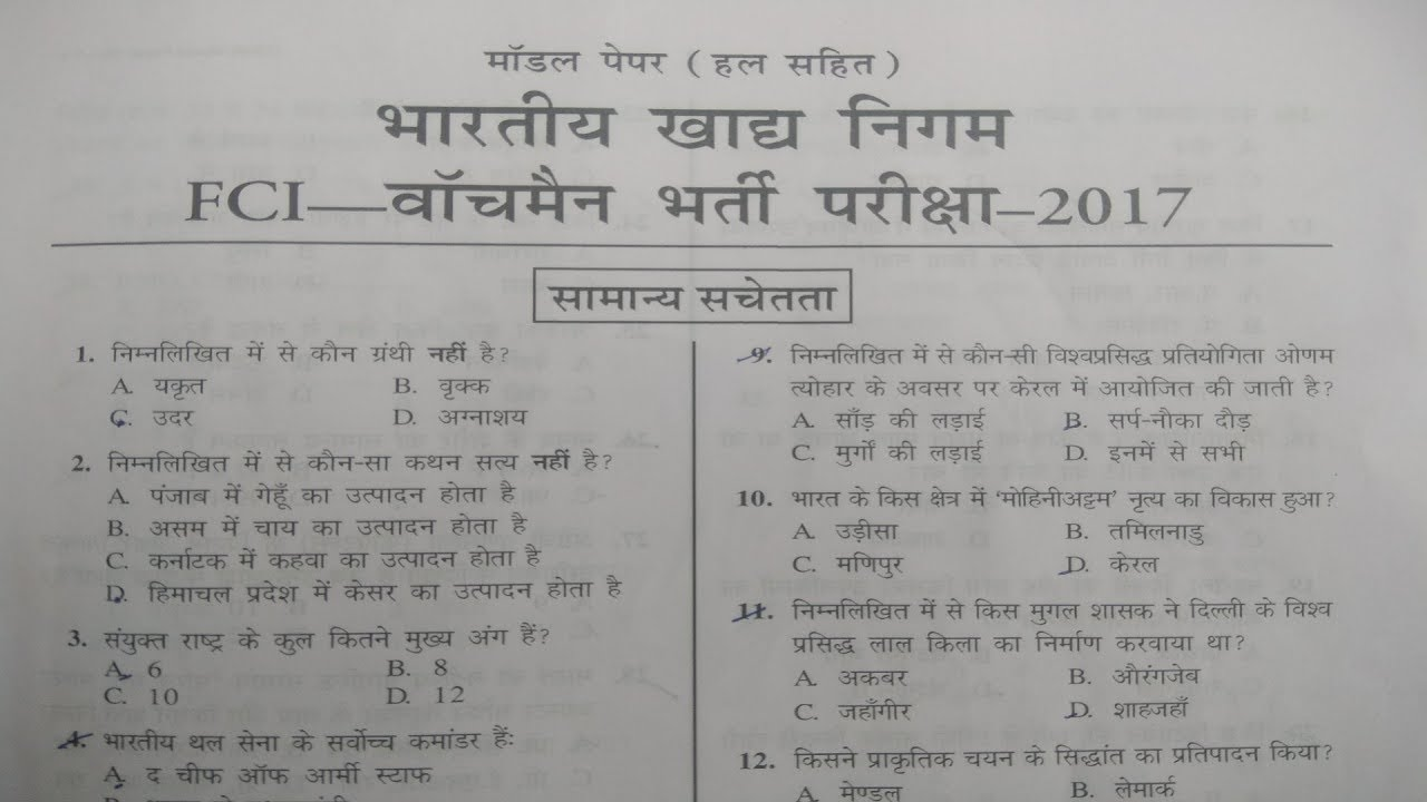 Fci 2015 Question Papers Pdf