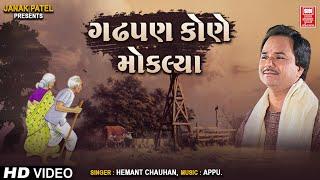 Gadhpan Kone Moklya - Hemant Chauhan - Gujarati Bhajan - Soormandir