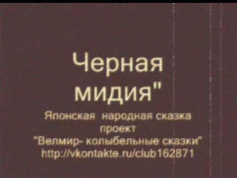 Велмир Колыбельные сказки. Черная мидия.wmv