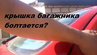 Регулювання положення кришки багажника