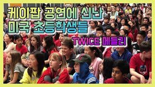 [Kpop In Public] Elementary School Kpop Cover Dance Performance EP 2.
