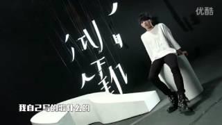 華晨宇【我是誰 宣傳片】