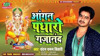 #ganesh chaturthi song   अंगना पधारो गजानंद   Angana Padharo Gajanand chandan chaman bihari