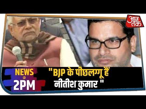 PK ने Nitish Kumar पर साधा निशाना, कहा- बीजेपी के पीछलग्गू हैं.