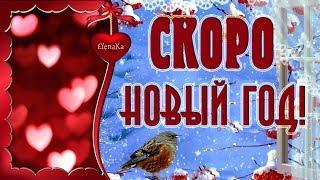 Скоро Новый год! Праздничного настроения! - Музыкальная открытка для друзей!