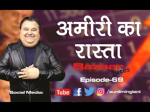 अमीरी का रास्ता || Stock market Basics for beginners in Hindi || Episode-69 || Sunil Minglani