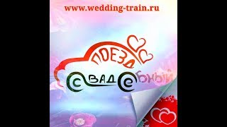 Свадьба в красном цвете.