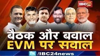 विपक्ष का EVM वार, Shah का Dinner तैयार | बैठक और बवाल.....EVM पर सवाल | Aap Ki Baat