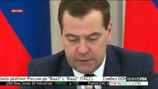 Медведев призвал российских аграриев улучшить качество товаров. 17.01.15.(, 2015-01-17T12:52:21.000Z)