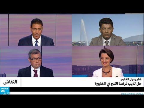 قطر ودول الخليج: هل تذيب فرنسا الثلج في الخليج؟