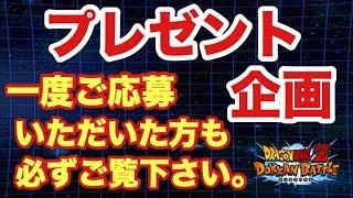 【応募は締め切りました】プレゼント企画!!【Dokkan Battle】