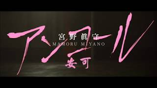 Download 宮野真守「アンコール」MUSIC VIDEO (中文字幕版) Mp3