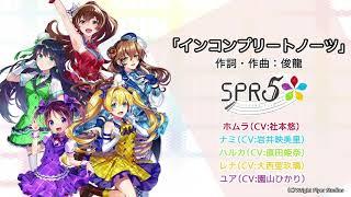 SPR5 デビュー曲「インコンプリートノーツ」試聴動画 全世界900万DL突破...