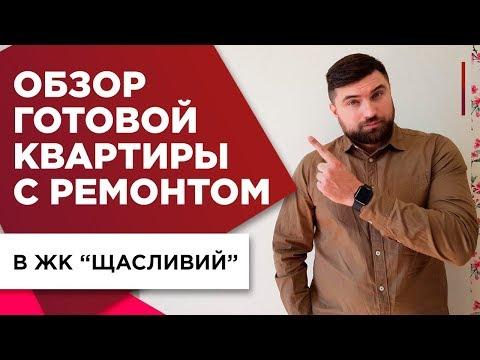 Пример бюджетного ремонта квартиры под ключ в Киеве.