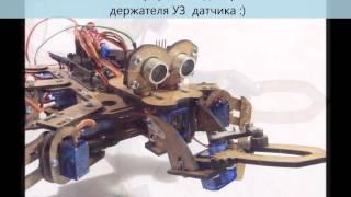 робототехника, hexapod, шагающий робот с головой