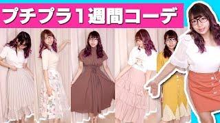 【プチプラ】えっちゃんの1週間コーデと購入品大公開!【韓国インポート/GU】