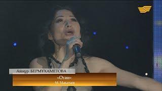 Айнұр Бермұхаметова – «Отан» (М.Мақатаев / Қ.Маханов)