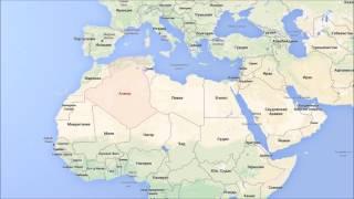Где находится Алжир? — страна на карте мира(, 2016-07-13T16:16:03.000Z)
