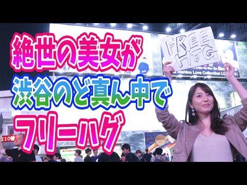 スケべな男の年収調査!ハグ街ック天国 in渋谷
