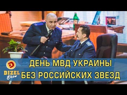 День МВД без