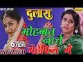 Mohabbat Nache Dulaara Bhojpuri Song Pradeep Pandey Quotchintuquot