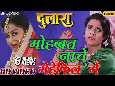 माेहब्बत नाचे मेहेफिल में | Mohabbat Nache | Dulaara | Bhojpuri Song 2017 | Pradeep Pandey