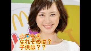 山口もえ、田中裕二とのなれそめは?また、子供については?? おすすめ...