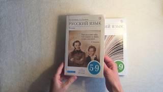 Обзор замечательных учебников по русскому языку!)