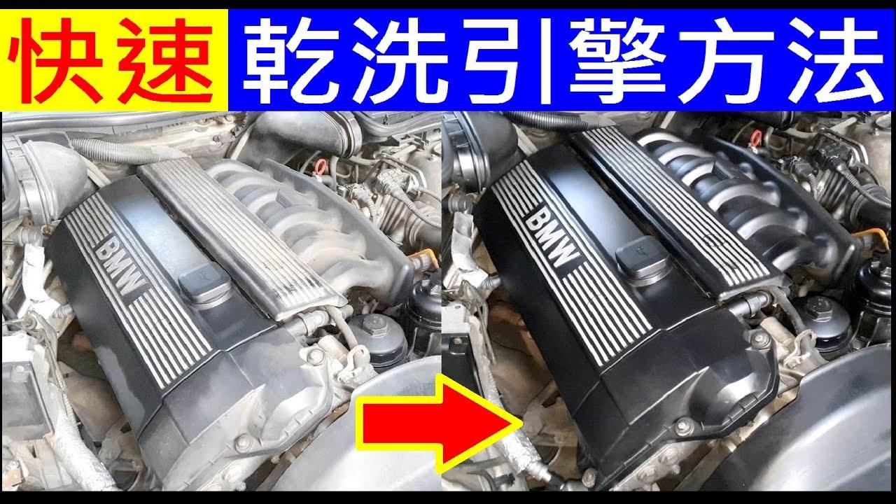 (重射版) 車行最常用的乾洗引擎方法 Dry cleaning engine method