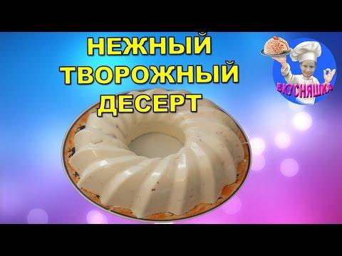 Торт без выпечки с желатином