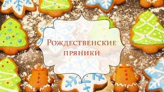 Мое первое кулинарное видео: рождественские пряники. Ladydg87Ukr