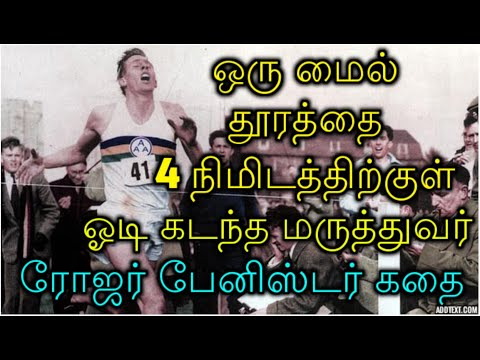 Life history of  Roger Bannister - ரோஜர் பேனிஸ்டர் வாழ்க்கை வரலாறு