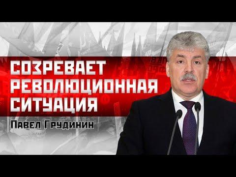 Павел Грудинин: Созревает революционная ситуация